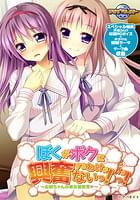 Cover Boku ga Boku ni Koufun Suru Wake ga Nai! -Onee-chan no Otouto Josou Kyouiku | Download now!