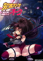 Cover Onna Ninja Azusa vs Orc -Zecchou! Ishu Kan Battle! | Download now!