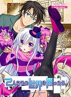 Cover Futarikiri no Sekai o Negattara -Remember Second | Download now!