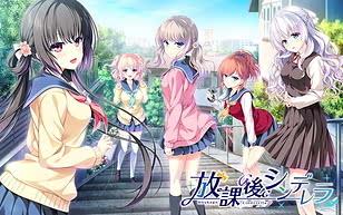 Cover Houkago Cinderella | Download now!