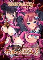 Cover Jain no Ikenie 3 -Shin Shou Nerawareta Gakuen   Download now!
