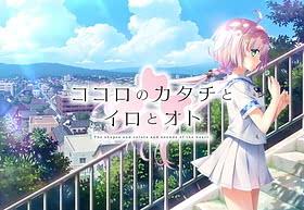 Cover Kokoro no Katachi to Iro to Oto | Download now!