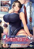 Cover Ore wa Gibo ni Netorareru -Watashi-tachi mo Misetsukete Yareba Ii no yo   Download now!