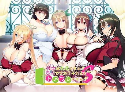 Cover Heroine wa Tomodachi Desu ka Koibito Desu ka Soretomo Tomefure Desu ka Second   Download now!