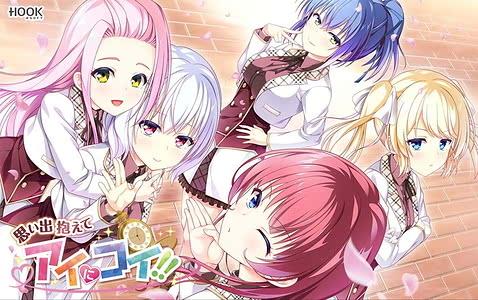 Cover Omoide Kakaete Ai ni Koi!!   Download now!