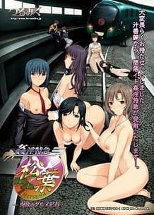 Cover Kanin Tokkyuu Matsuba -Nikuyoku no Gourmet Kikou   Download now!