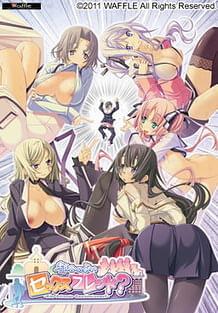 Cover Tsugou no Yoi Sexfriend | Download now!