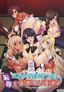 Cover ketakaki gakuen shikkoubu chijoku no muchaburi seisai   Download now!
