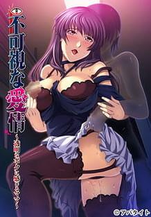 Cover Fukashi na Aijuu -Toumei na Boku ni Kanjiru Mama | Download now!