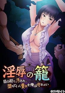 Cover Injoku no Kago -Me no Mae de Kegasare Ochite Iku Anata wo Ore wa Mamorenai | Download now!