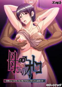Cover Kaa-san no Otoko -Yajuu no You na Otoko ni Mesu no Yorokobi wo Oboesaserareru Saiai no Haha   Download now!