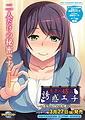 Musuko no Yome no Yuuwaku Ecchi -Otou-san Watashi Mou Gaman Dekimasen! | Related