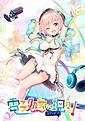 Denshi Otome ga Arawareta! Command!   Related