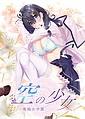 Kara no Shoujo -Bishoujo Gakuen 1 | Related