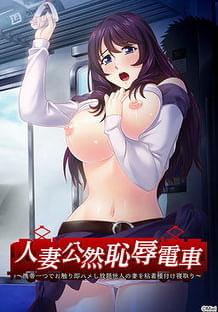 Cover Hitozuma Kouzen Chijoku Densha   Download now!
