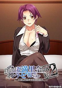 Cover Kashidashi Tsuma Marina no Netorase Houoku Gaiden 2 OL Marina no Doutei Choukyou | Download now!