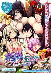 Cover Youhime Eicchi -Ecchi de Junjou na Boku no Taimajutsu | Download now!