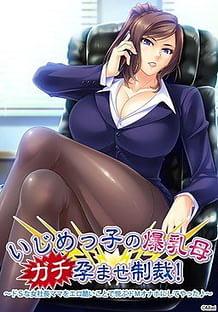 Cover Ijimekko no Bakunyuu Haha Gachi Haramase Seisai! | Download now!