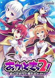 Cover Akatoki 2! -Tsumugu Mahou to Koboreru Hikari   Download now!