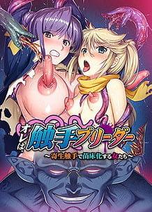 Cover Ore wa Shokushu Breeder -Kisei Shokushu de Naedoko-ka Suru Onna-tachi | Download now!