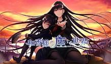 Cover Waka-sama no Zasuru Sekai   Download now!