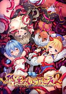 Cover Jain no Ikenie 2 -Onna Yuusha to Shuudoujo - Hateshinaki Zecchou - Shokushu Jigoku ni Ochita Dark Elf to Seijo   Download now!