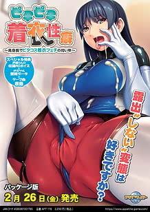Cover Pichipichi Chakui Seiheki -Koushinchou de Pita-cos Chakui Fetish no Onaidoshi | Download now!