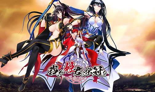 Cover Waga Himegimi ni Eikan o | Download now!
