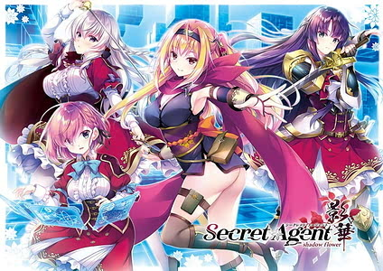 Cover Secret Agent Kagebana -shadow flower | Download now!