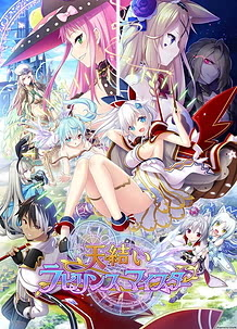 Cover Amayui Labyrinth Meister   Download now!