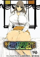 Cover Denki Musoubana Electric Full Flower Garden 02 | Download now!