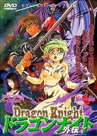 Cover Dragon Knight Gaiden 01 | Download now!