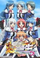 Cover Honoo no Haramase Doukyuusei 01 | Download now!