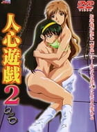 Cover Jinshin Yuugi 02 | Download now!