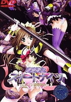 Cover Mahou Senshi Sweet Knights Heroine Ryoujoku Shirei 01 | Download now!