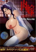Cover Nikuyome Takayanagi Ke no Hitobito 03 | Download now!