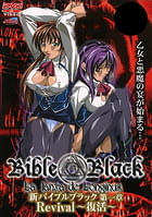 Cover Shin Bible Black 01 | Download now!