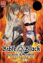 Cover Shin Bible Black 03 | Download now!