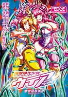 Cover Majuu Jouka Shoujo Utea 01   Download now!