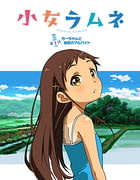 Cover Shoujo Ramune 01 | Download now!