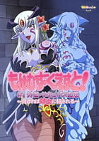 Cover Monmusu Quest! 01 | Download now!