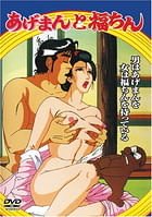 Cover Age Man to Fuku Chin 01   Download now!