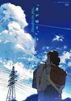 Cover Kimi ga Suki The Animation 01 | Download now!