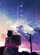 Cover Kimi ga Suki The Animation 02 | Download now!