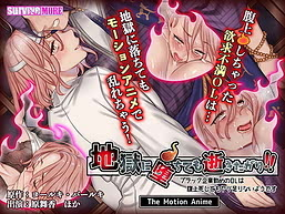 Cover I Want to Die Even If I Fall into Hell The Motion Anime | Download now!