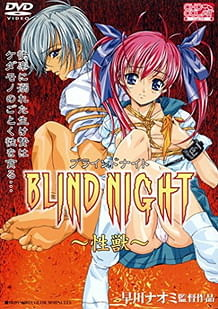 Cover Blind Night 02 | Download now!
