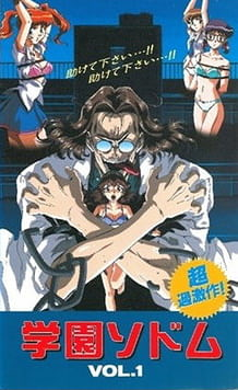 Cover Gakuen Sodom 01 | Download now!