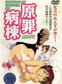 Cover Genzai Byoutou 01 | Download now!