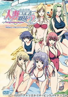 Cover Hitozuma Cosplay Kissa 2 Hitozuma LoveLove - Cosplay OVA 02 | Download now!