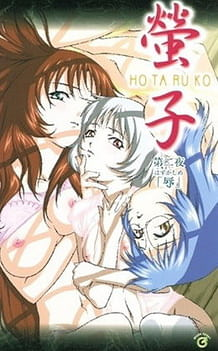 Cover Hotaruko 02 | Download now!